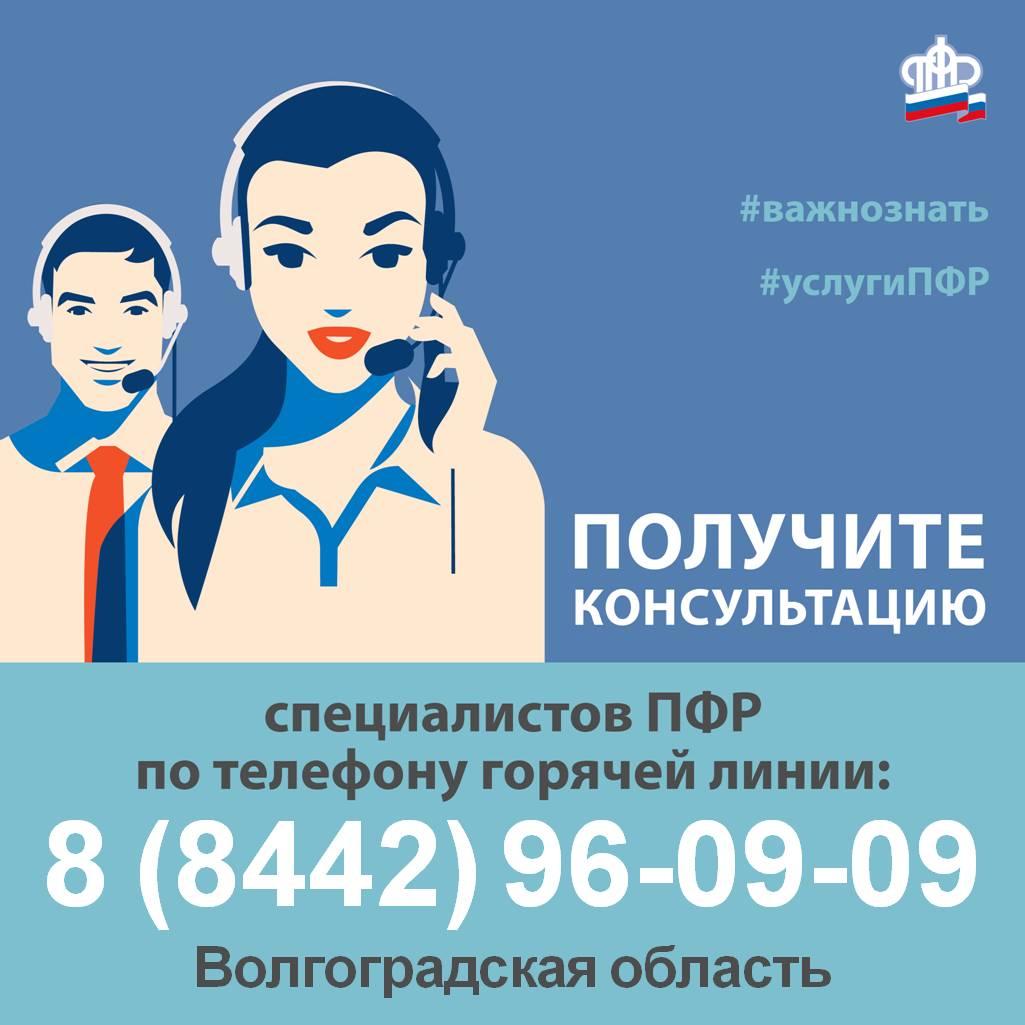пенсионный фонд волгоградской области официальный сайт личный кабинет