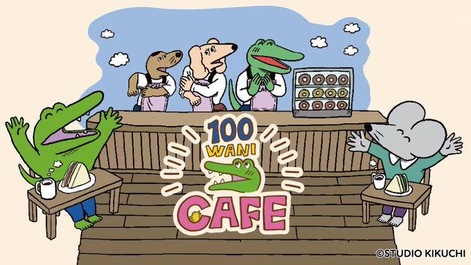 「100日後に死ぬワニ」今度はカフェがオープン!【ラーメンやカレーが1500円】
