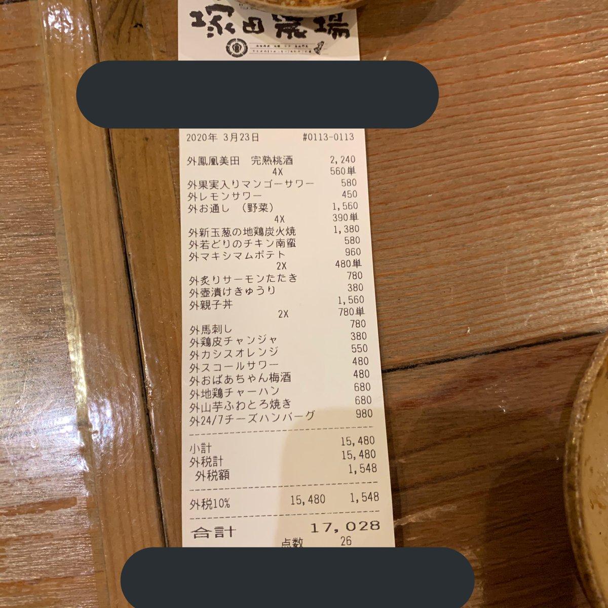 """抹茶タルトゥゥゥ on Twitter: """"負債者の呼吸 壱の型 サイコロ5連敗… """""""