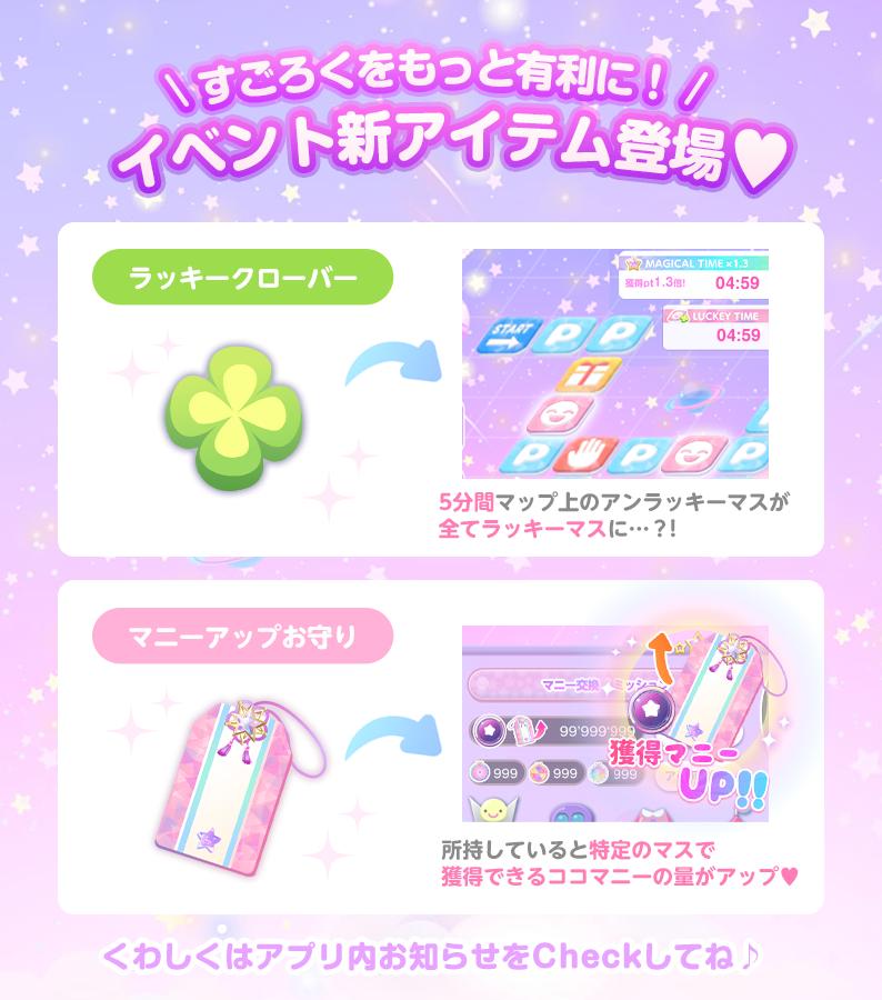 ☘すごろくイベント新アイテム登場!✨イベントを有利に進めちゃおう♡☘Sugoroku Event New Event Item Appeared! ✨Let's advance the event advantageously ♡📱 iOS📱 Android