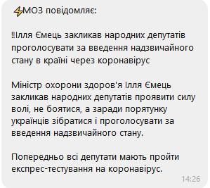 До конца дня ПЦР-тесты на коронавирус доставят во все лаборатории Украины, - ОП - Цензор.НЕТ 9153