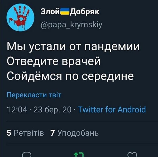 Житель Днепра по заданию из РФ распространял в соцсетях ложную информацию о коронавирусе в Украине, - СБУ - Цензор.НЕТ 19