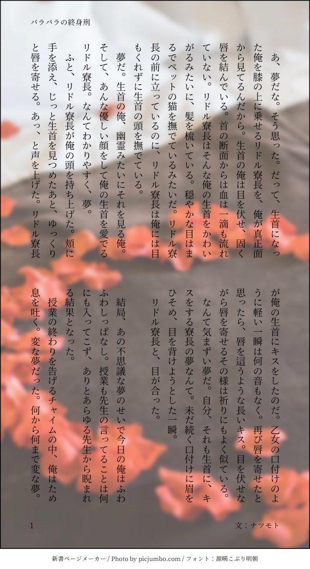 主 ツイステ 男 夢 小説