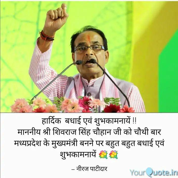 #madhyapradesh #chifminister #shivrajsinghchouhan #bjp #india  हार्दिक  बधाई एवं शुभकामनायें !! माननीय श्री शिवराज सिंह चौहान जी को चौथी बार मध्यप्रदेश के मुख्यमंत्री बनने पर बहुत बहुत बधाई एवं शुभकामनायें    Read my thoughts on YourQuote app at https://www.yourquote.in/neeraj-patidar-bbou3/quotes/haardik-bdhaaii-evn-shubhkaamnaayen-maanniiy-shrii-shivraaj-5apmp…pic.twitter.com/ewpSHX3D1e