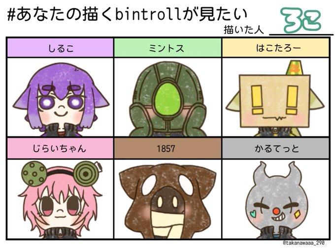 カルテット bintroll