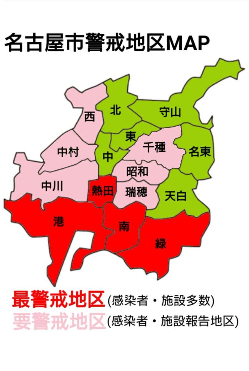 コロナ 名古屋 ツイッター 市