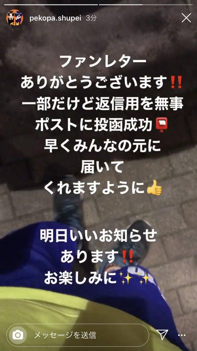 ファン レター ぱ ぺこ