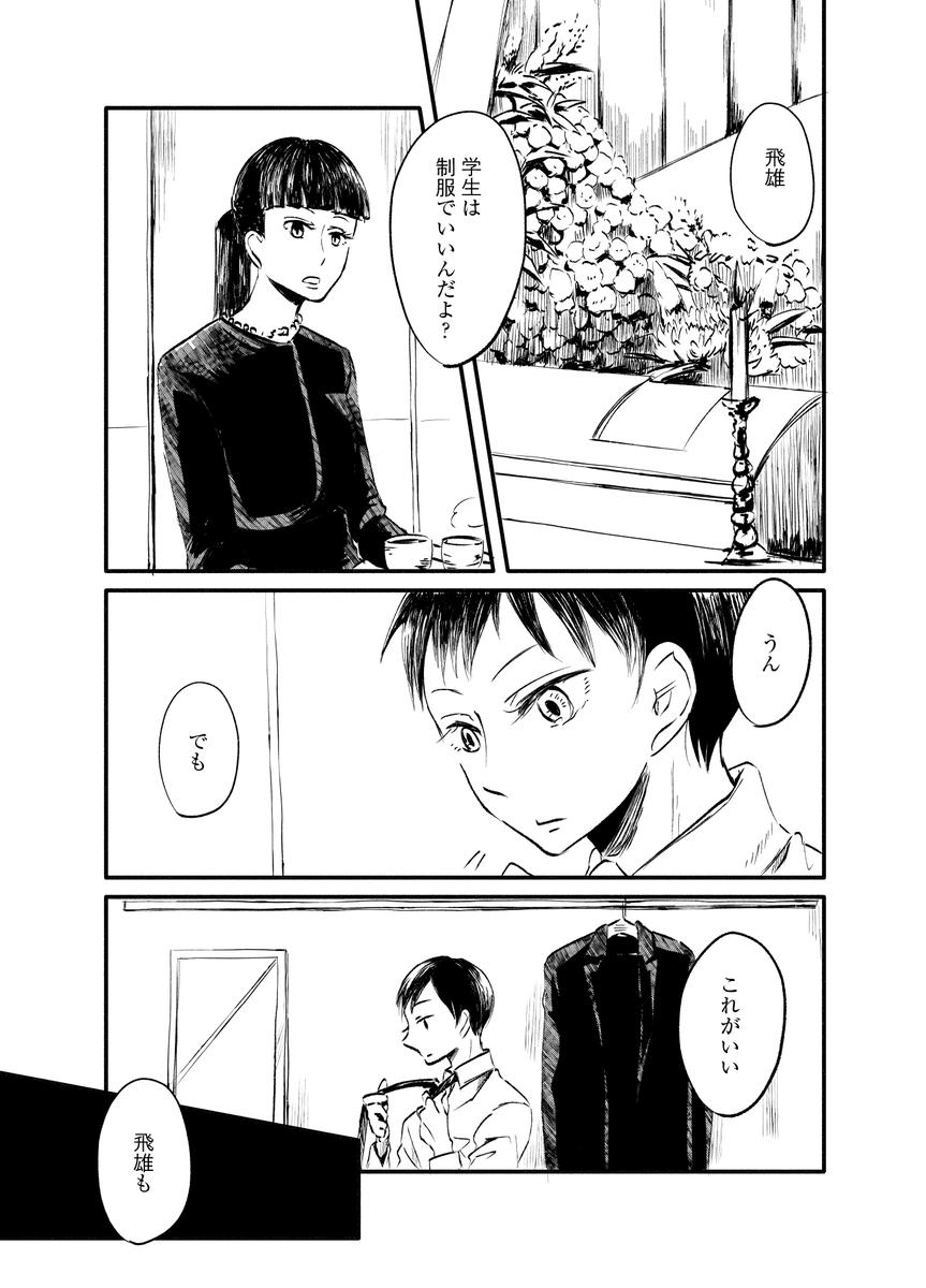 姉 ハイキュー 影山