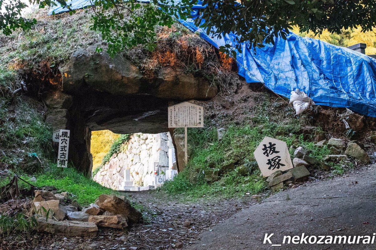 抜け塚と言うそうです。 抜けると現代のお墓が  #八尾市 #高安山古墳群pic.twitter.com/eDvujB2Z3i