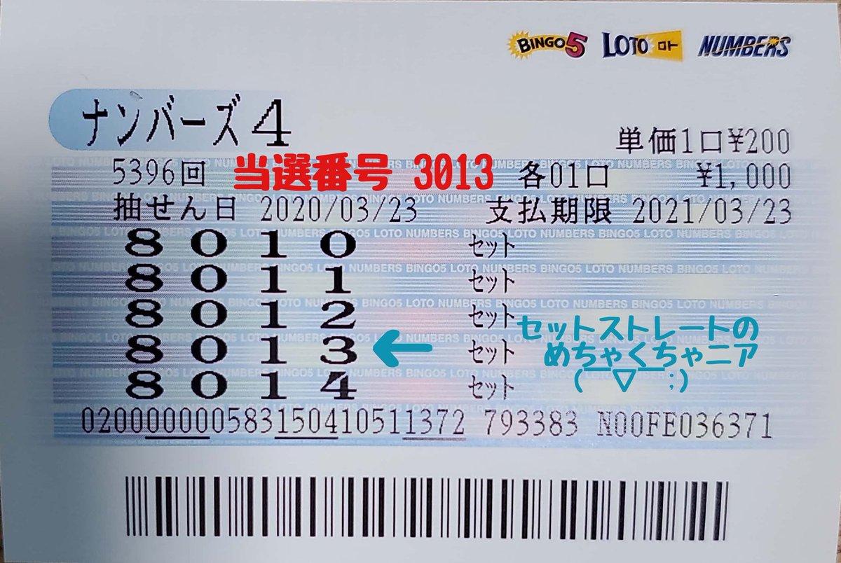 ナンバーズ 4 当選 番号 検索 当せん番号案内(ナンバーズ4) みずほ銀行