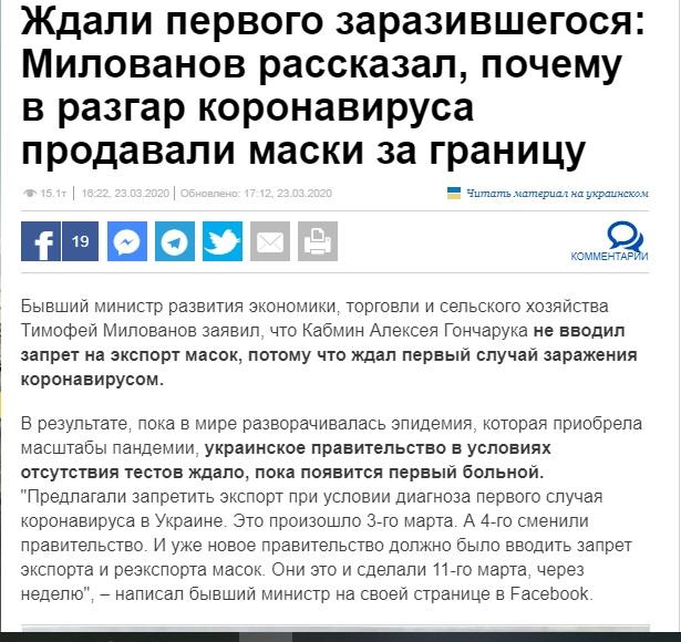 Кабмин примет решение о предоставлении помощи уволенным из-за карантина, - Зеленский - Цензор.НЕТ 8103