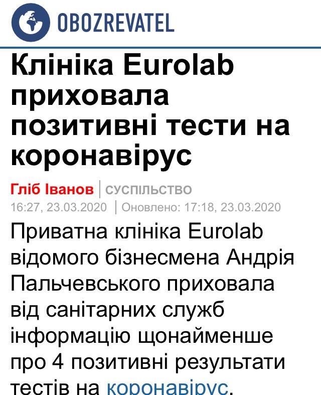 Второй случай коронавируса официально зафиксирован в Тернопольской области - Цензор.НЕТ 3931