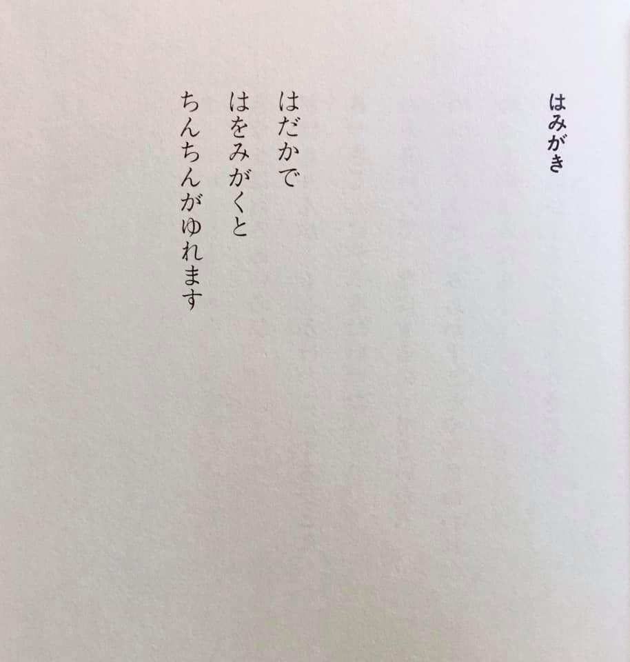 神戸市立の小学一年生の詩を集めた『耳に貝をあてると海の音』という古い詩集があります。読んでみると、コロナ報道の不安が少し紛れました。ちんちんって偉大だなぁと思いました。