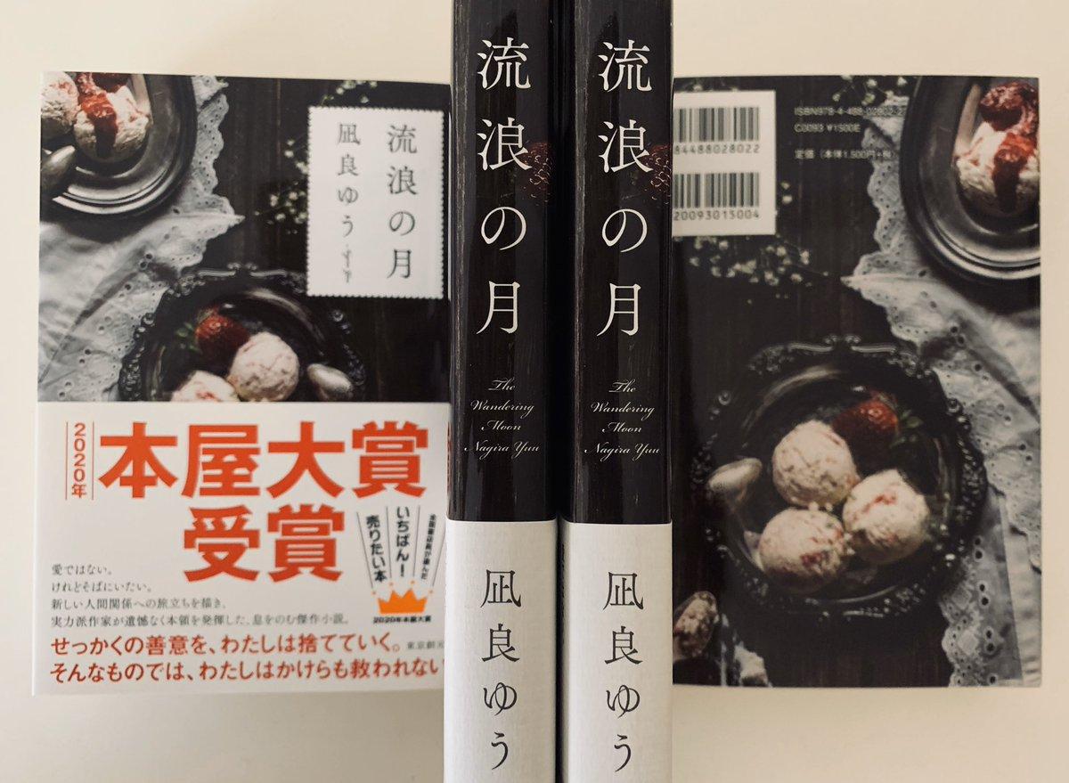 『流浪の月』2020年本屋大賞を受賞しました。刊行からずっと応援してくれた書店員の皆さま、読んでくださった皆さま、東京創元社の皆さま、版元の垣根を応援してくれた各社担当編集の皆さま、ありがとうございました!