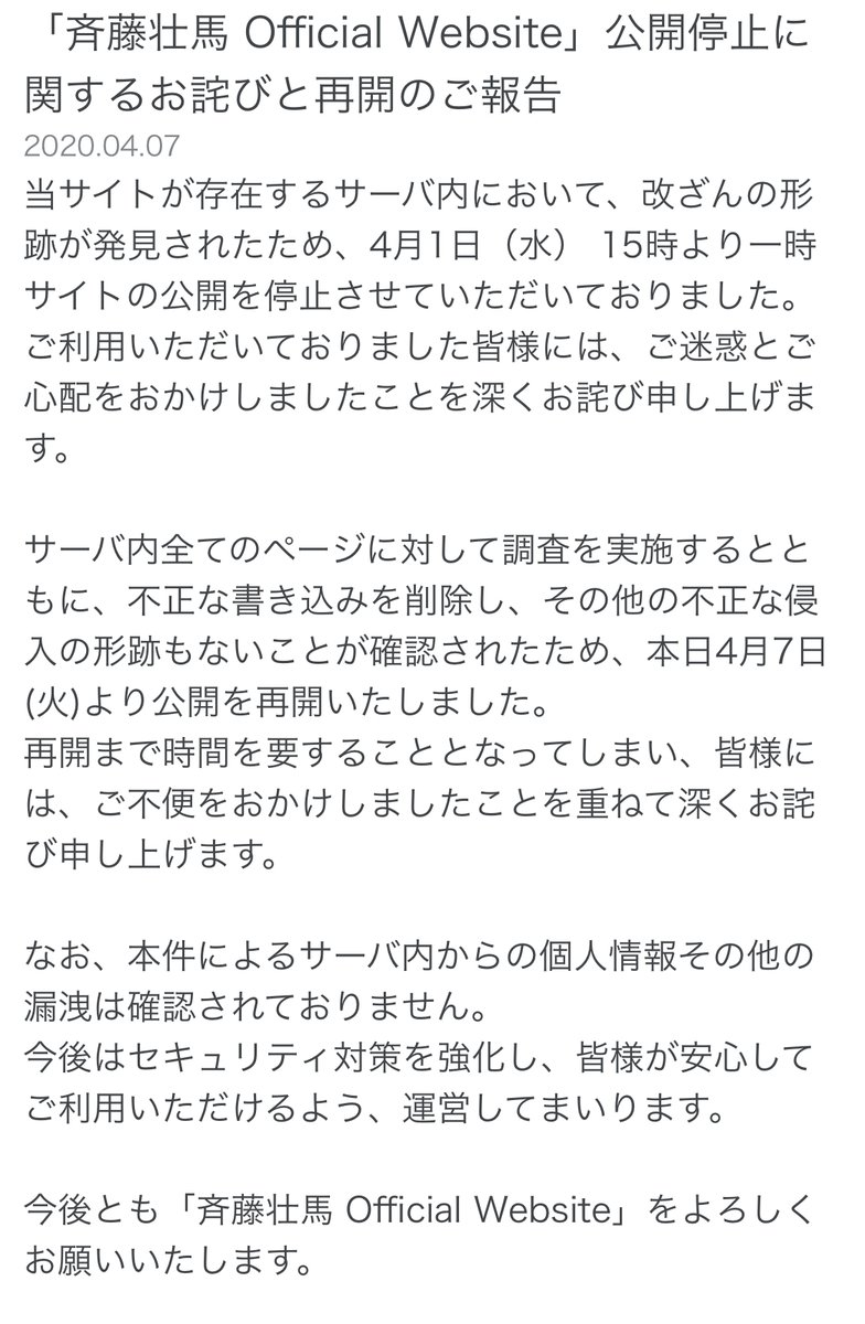 【ご連絡】斉藤壮馬オフィシャルサイト()が存在するサーバに発生しておりました問題で一時サイトを閉鎖させて頂いておりましたが、原因の調査等も完了し、先程サイトの再開をいたしました。皆様にご不便、ご心配をおかけしまして申し訳ありませんでした。<スタッフ>