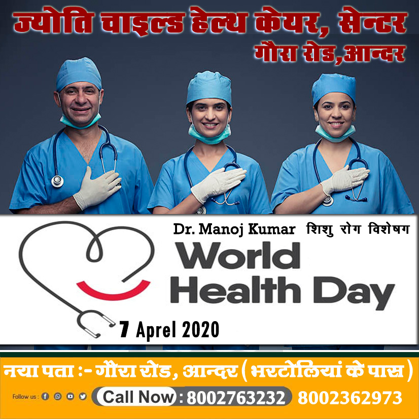 #Happy Wold Health Day 2020 pic.twitter.com/MlFE46Dzw8