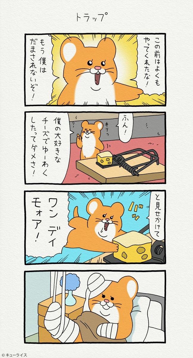 4コマ漫画スキネズミ「トラップ」