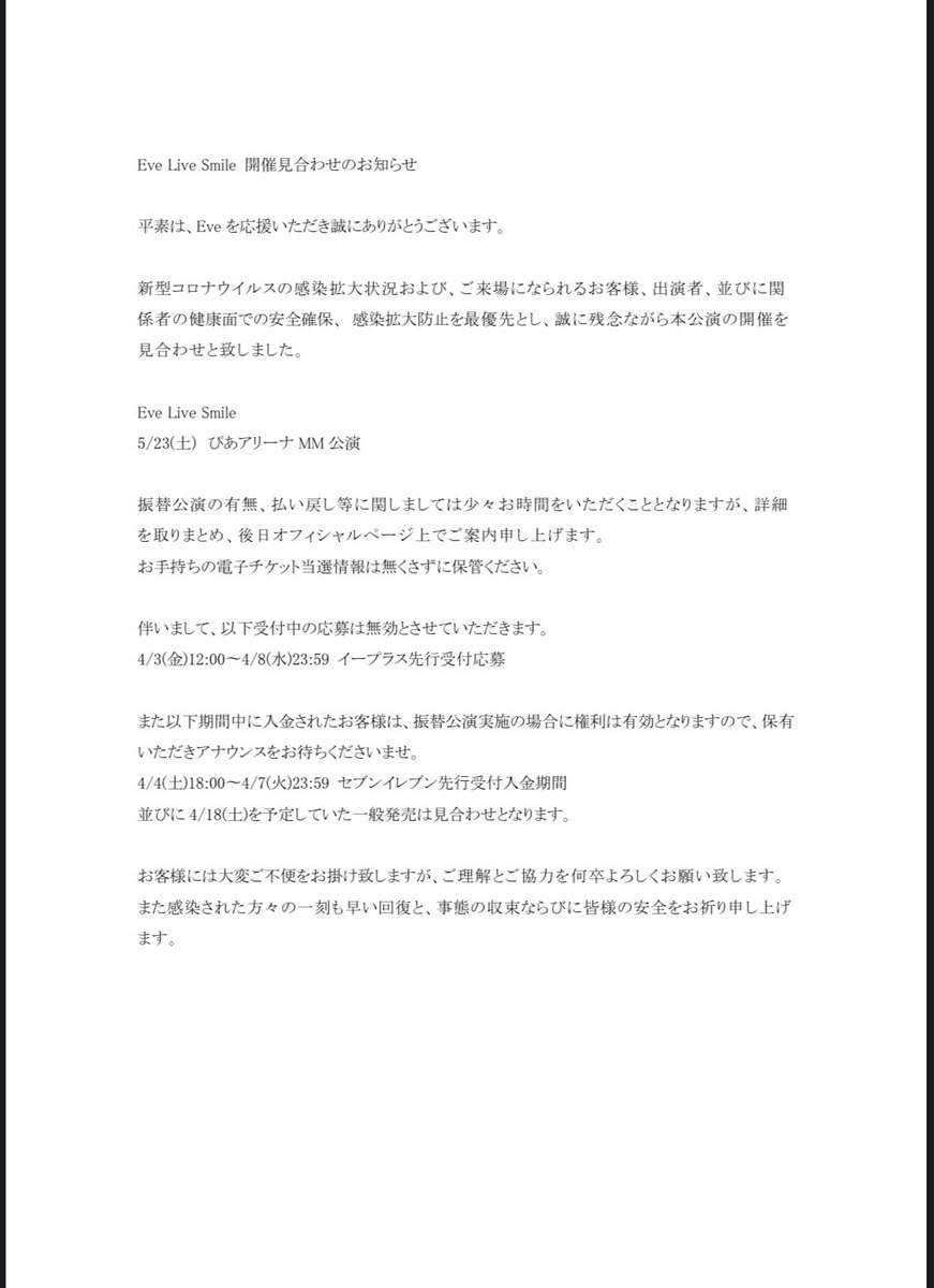 『Eve LIVE Smile 5.23 ぴあアリーナMM公演』開催見合わせのお知らせ