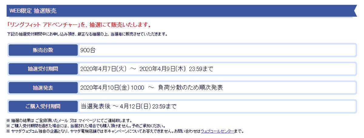 ヤマダ ウェブ コム switch