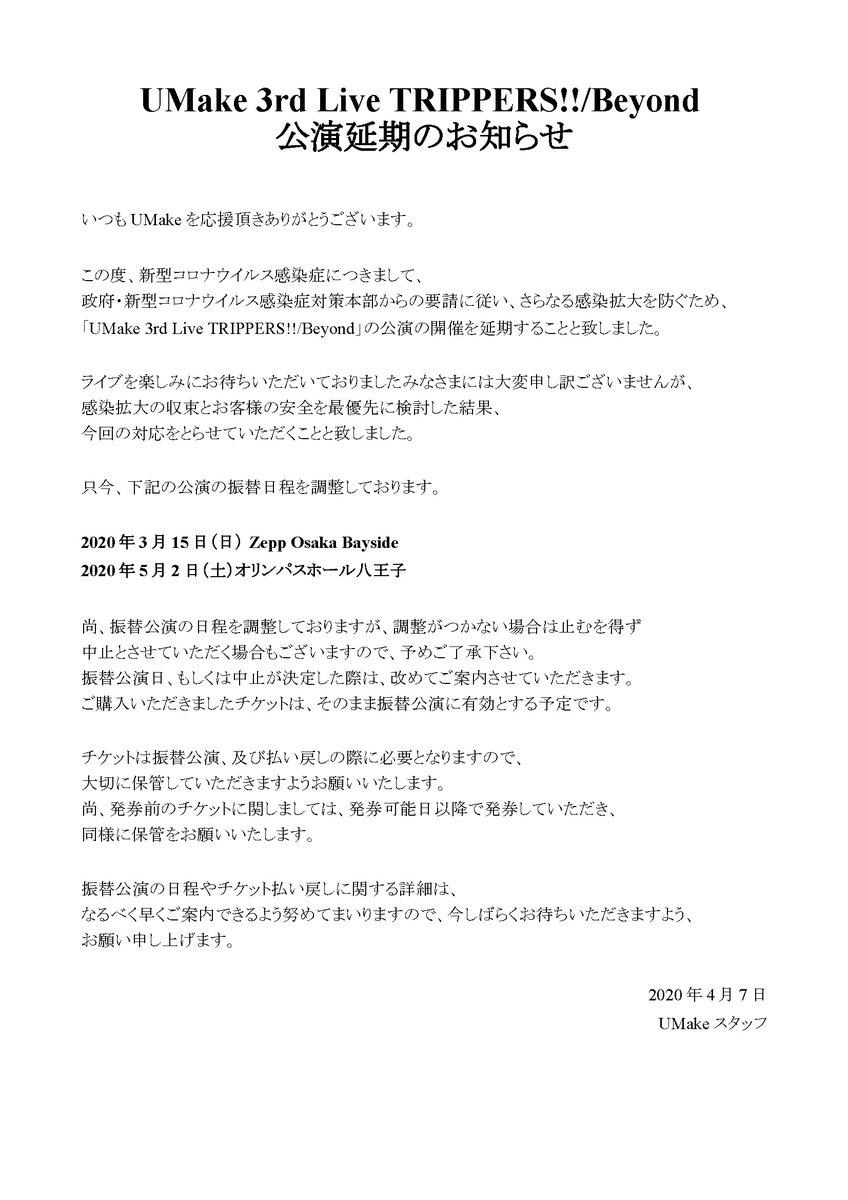 UMake 3rd Live TRIPPERS!!/Beyond 公演延期のお知らせ#UMake #ユーメイク