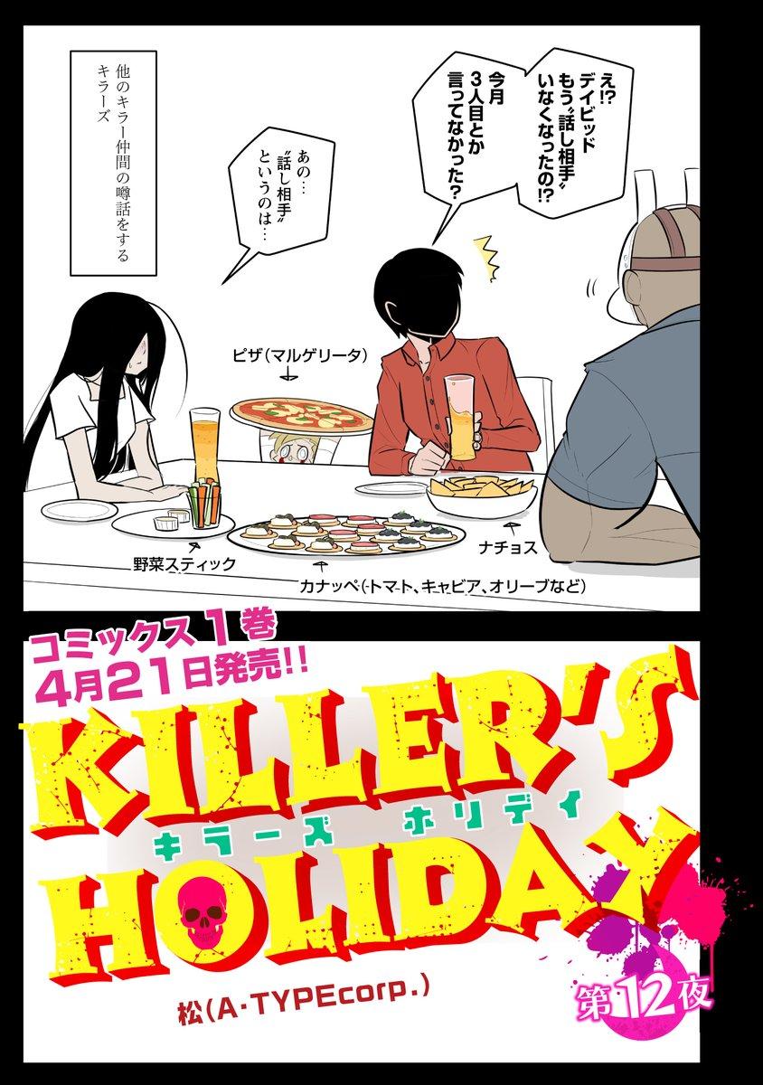 本日『KILLER'S HOLIDAY』更新です!キラーズの他のお仲間関係は?そして明かされるリチャードの過去!#キラーズホリディ #pixivコミック