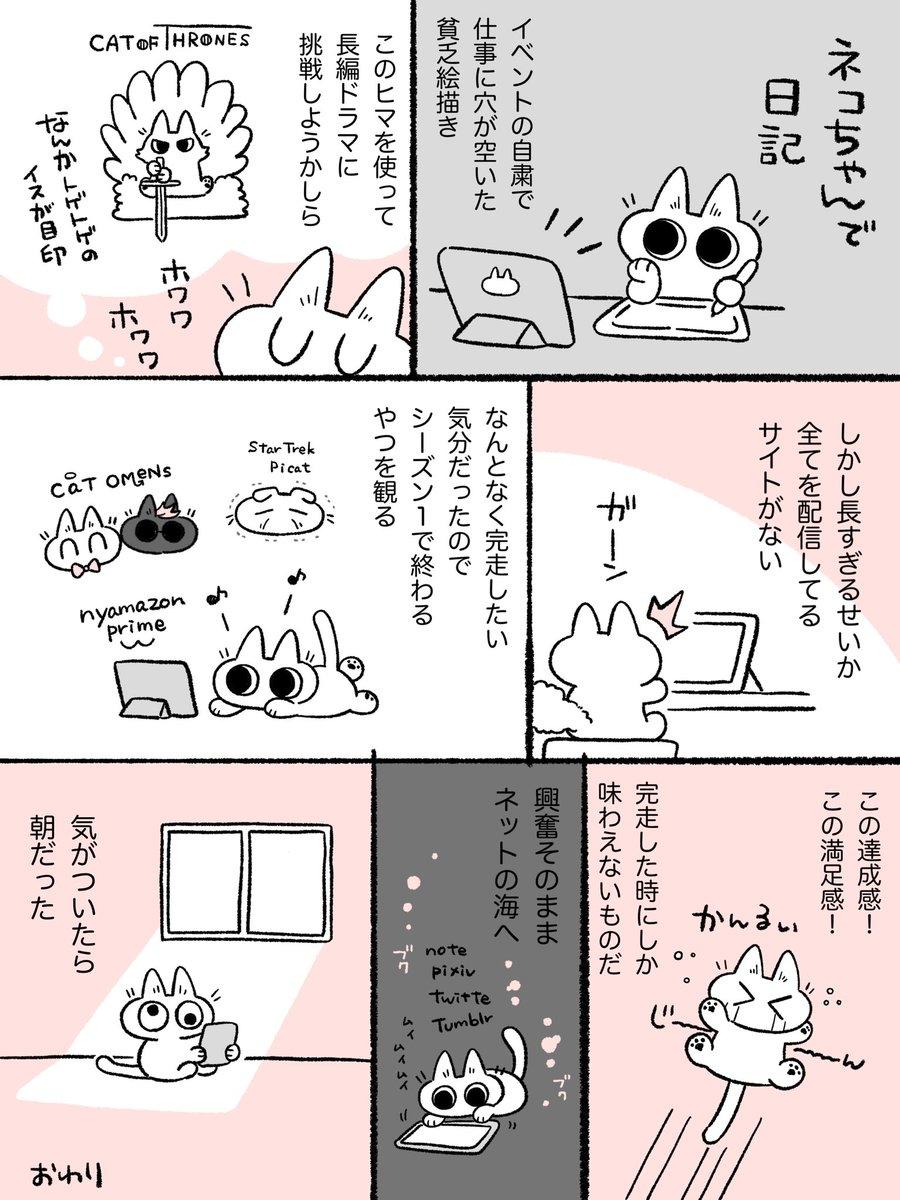 ネコちゃんと海外ドラマ #ネコちゃんで日記