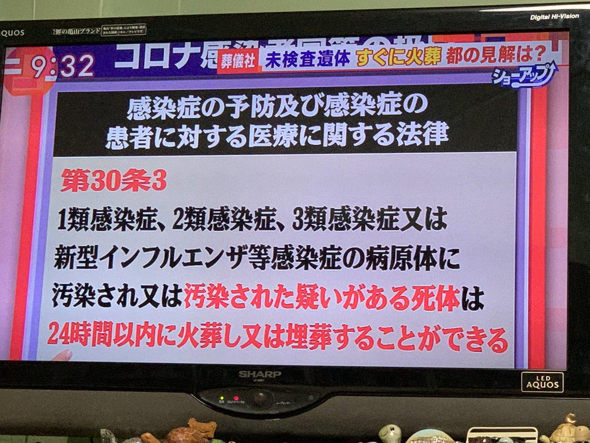 @KamiMasahiro @biz_journal 今朝のモーニングショーでは、東京都で確認している肺炎での死亡者で検査したのは3例のみであると報道。葬儀社が肺炎死亡者は感染症死亡者同様に遺族などと接触を禁止、封印して24時間以内の火葬をしていると、報道しました。テレ朝への抗議が殺到したための贖罪と思われます。