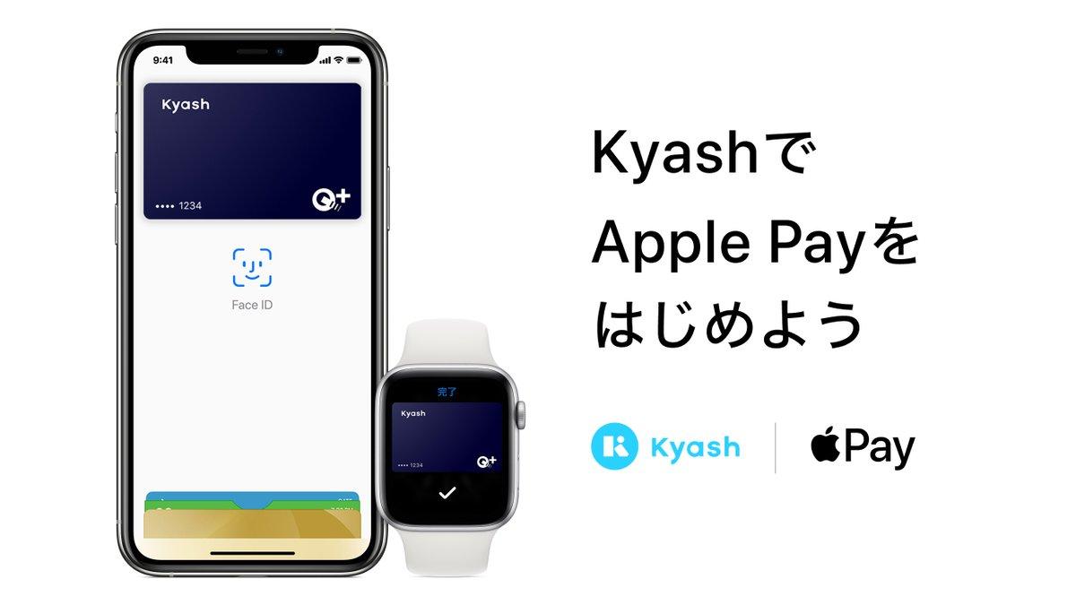【KyashでApple Payを始めましょう🚀】本日よりKyash VisaカードをApple Payに設定できるようになりました‼️iPhoneまたはApple Watchでスムーズなお買い物ができるようになります。ぜひ、ご利用ください☺️▽詳細はこちら
