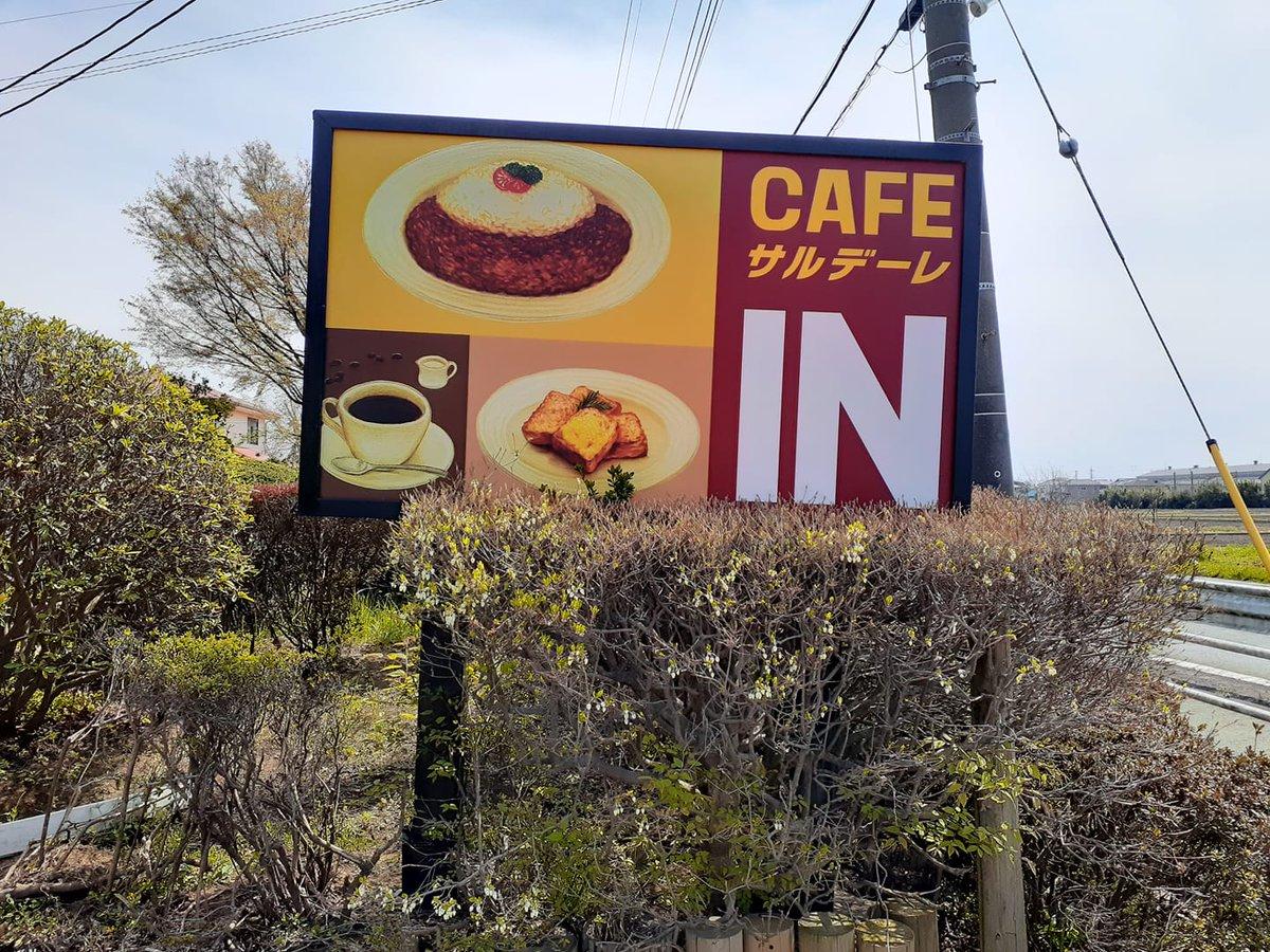 【テイクアウト報告】「美味しかったです!教えてくれてありがとうございました」ととある方から、ご連絡がありました。(お写真を借りました)#取手市 サルデーレさんに行ったそうです。@CAFESARDELE ▼茨城県南の個人飲食店を救え!まとめ