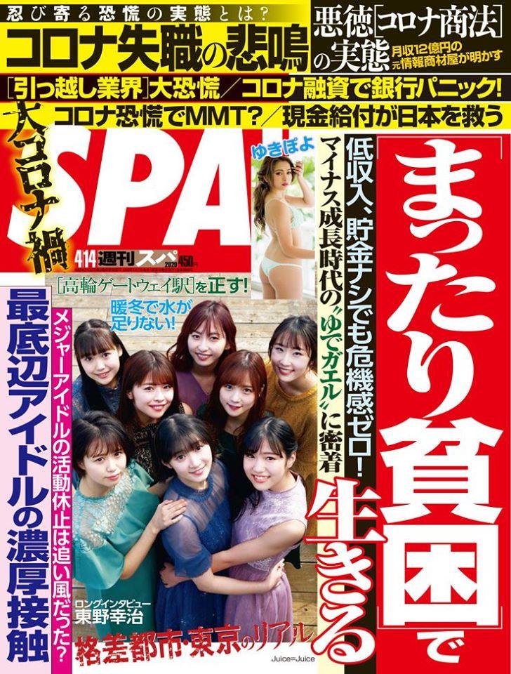 本日発売 #週刊SPA!表紙はJuice=Juiceさんが務めます🎉YouTubeで『幻ラジオ』を配信する芸人・ #東野幸治 さんのロングインタビューも掲載💁♂️グラビアページでは、 #ゆきぽよ さんも登場しますヨ👙#juicejuice👇特集はコチラ