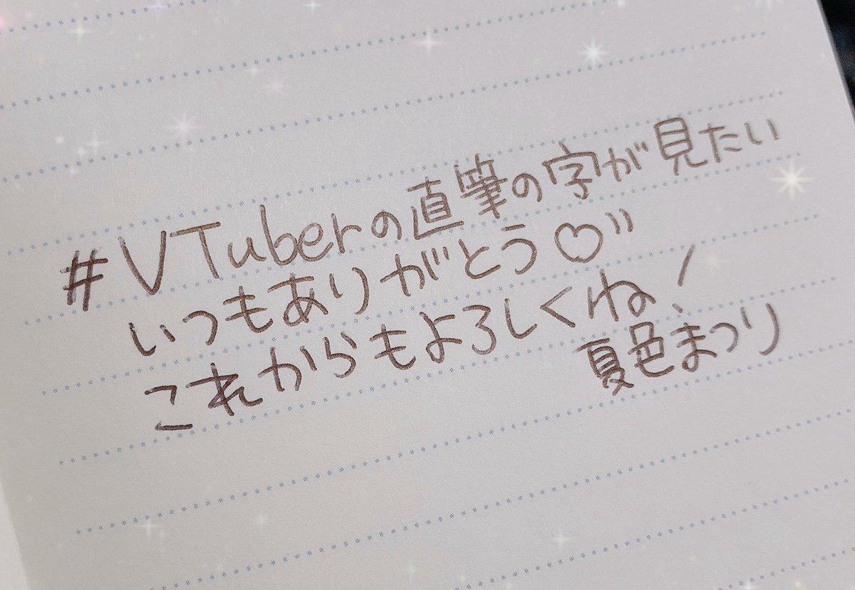 かいてみた#Vtuberの直筆の字が見たい