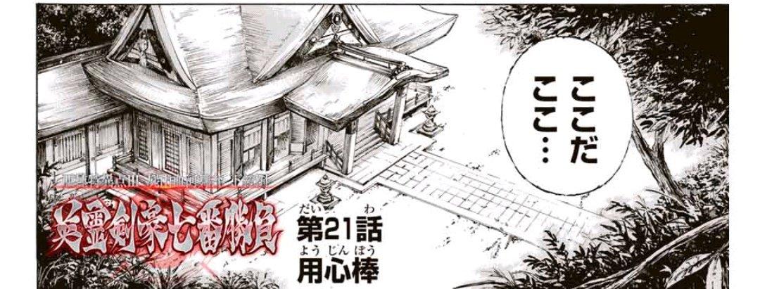 英霊剣豪七番勝負 本日更新です!! 有料更新は…すごいことに!! 宜しくお願いいたします!