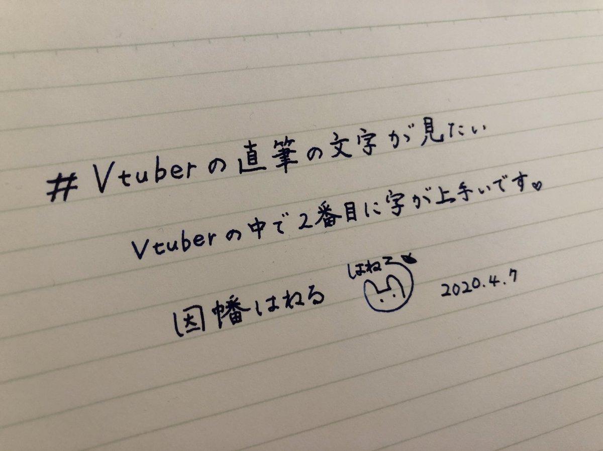 #Vtuberの直筆の字が見たい世界で2番目に字がうまいVtuberです🖌