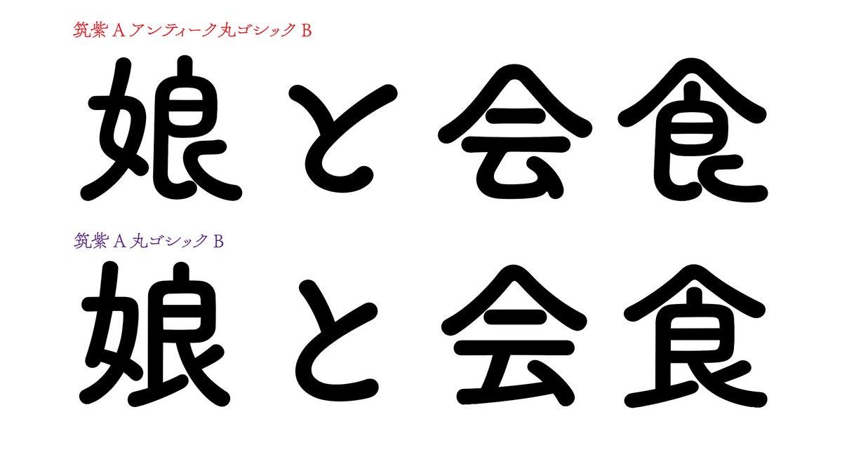 ゴシック 丸 筑紫 a 【迷ったらコレ!】Webデザインでよく使う定番おすすめフォント 13選(日本語9フォント欧文4フォント)