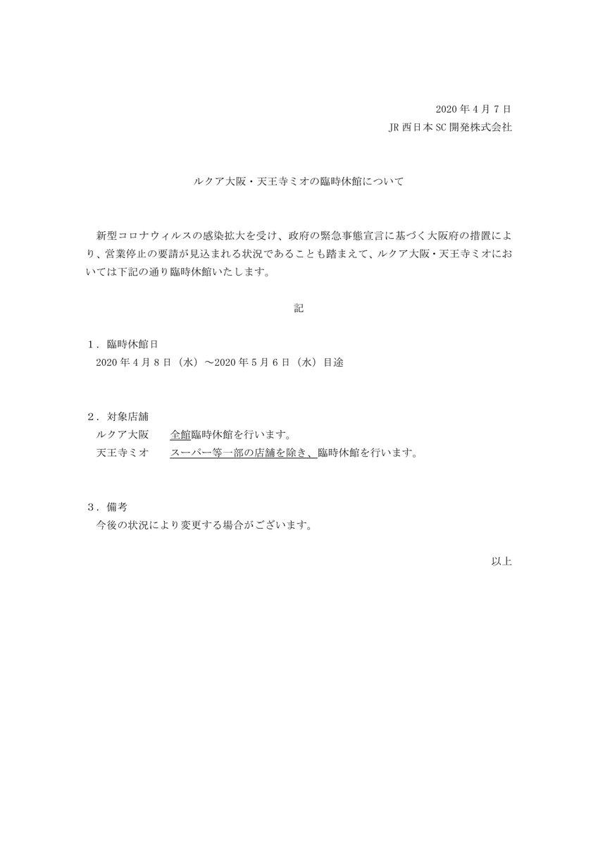 ルクア大阪・天王寺ミオの臨時休館について#JR西日本