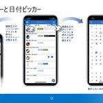 Image for the Tweet beginning: OnTime for Domino 「Mobile クライアント説明書(Ver.7.2-)」を3年から4年ぶりに刷新しました。Desktop版の前に先にMobile版をリリースするには少々理由がありまして。よろしければお読みいただいて慣れておいてくださいね。