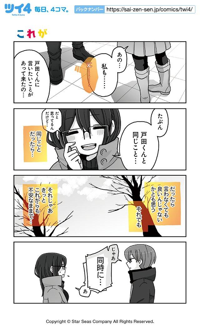 【これが】NOBEL『妄想テレパシー』  #ツイ4