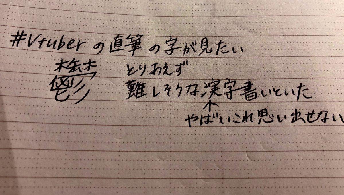 #Vtuberの直筆の字が見たい🌟これがはあちゃまクオリティ🌟