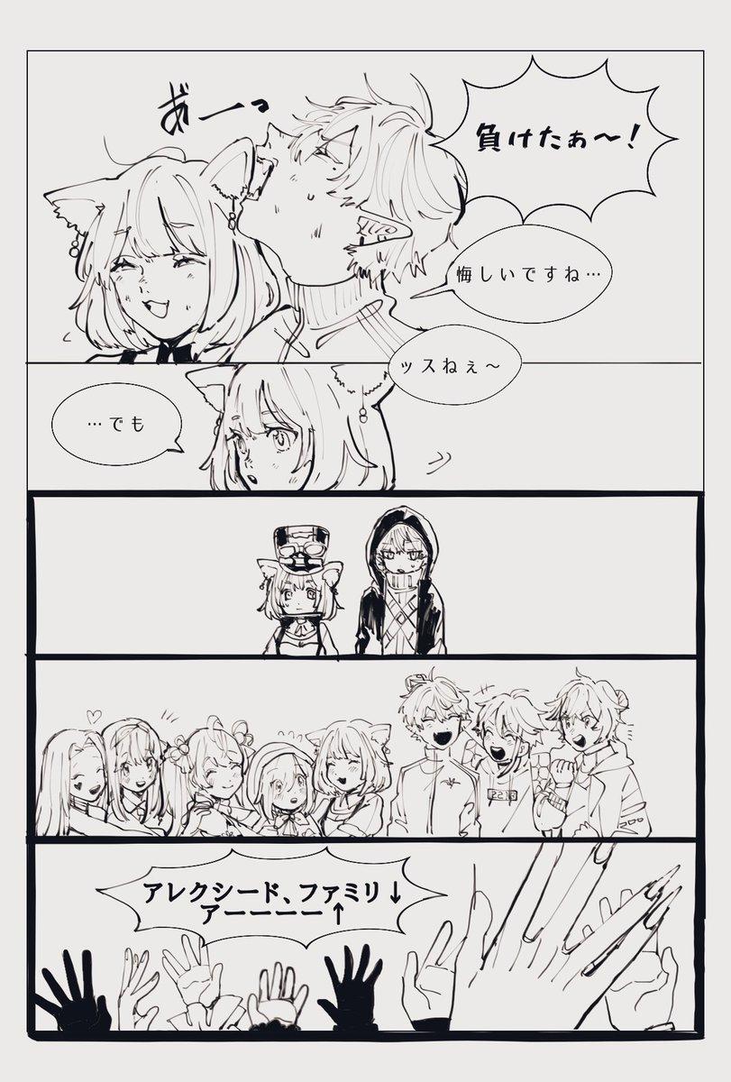 #にじARK頂上決定戦 #AXF #KuzuArt #ラトアート お疲れ様でした!ありがとう!