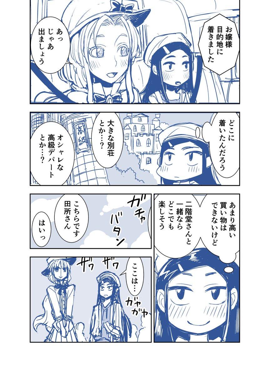◆田所さん49※1いいね、1RT毎に作者が喜んで「次も頑張ろう!」という気持ちになります。