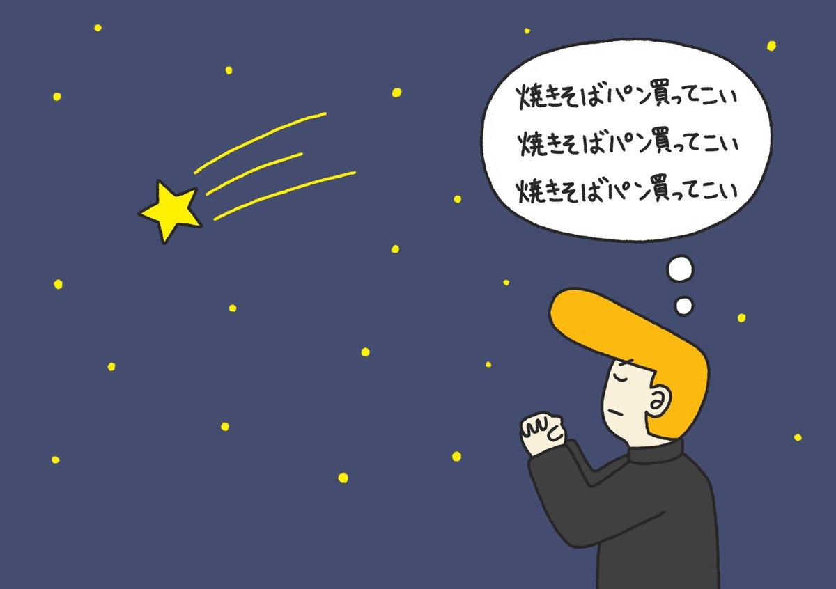 流れ星に願い事をするヤンキー