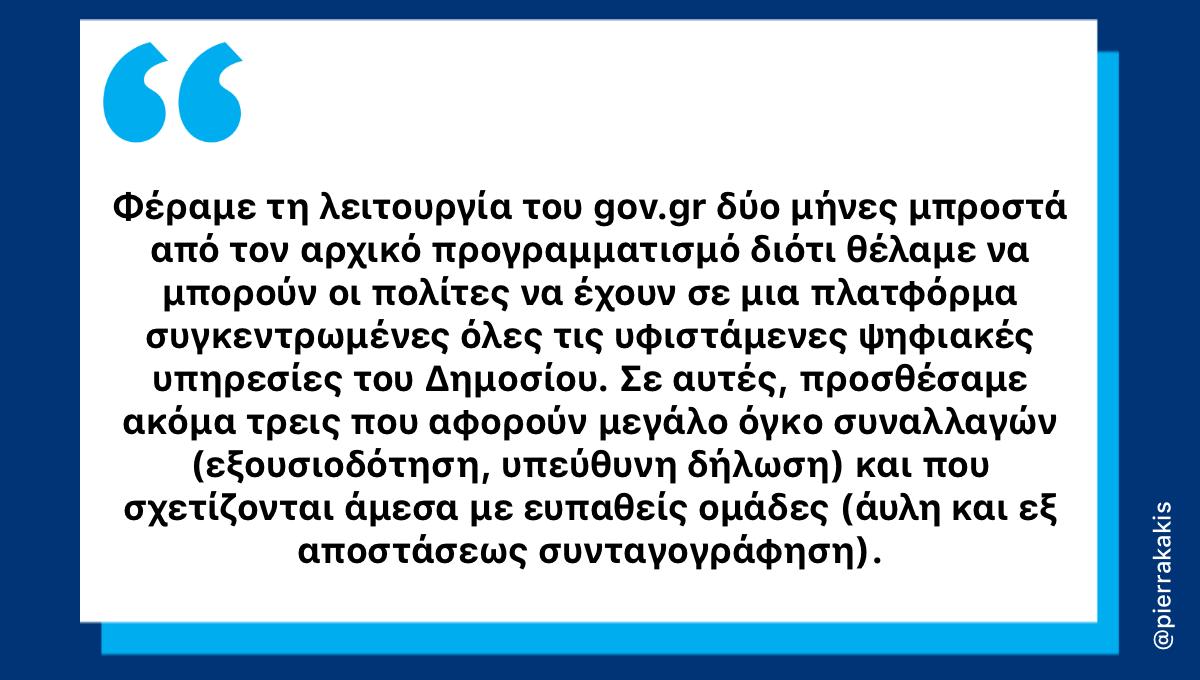 "Kyriakos Pierrakakis on Twitter: ""Συνέντευξη στη Real News για το https://t.co/9kYTgMYkKh και τον ψηφιακό μετασχηματισμό του κράτους. https://t.co/jpPtbfBGpU… https://t.co/g7ERKqlirk"""