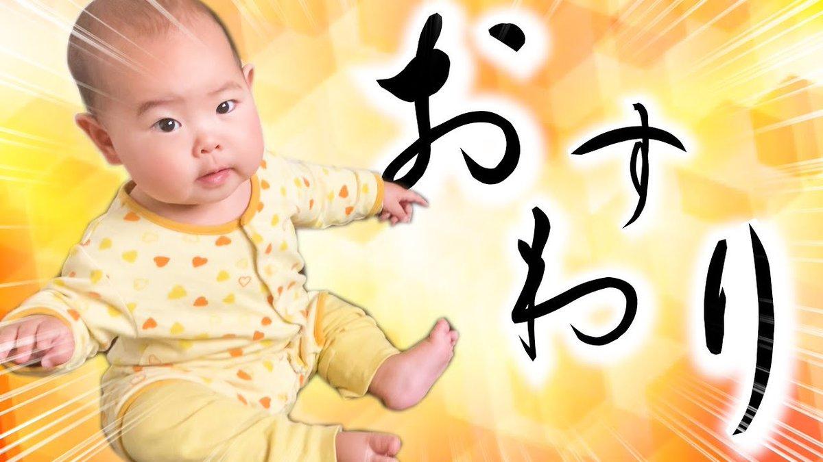 生後6ヶ月のれいちゃん👶✨ そろそろ座れるかな?と思い立ち、 早速おすわりさせてみると…👀?!✨ YouTubeに動画あります❣️ 兄との絡みも含めてお楽しみください🌈💖  #ベストファミリー #赤ちゃん #生後6ヶ月 #おすわり #おすわり練習中 #baby #二児の母  #看護師ママ
