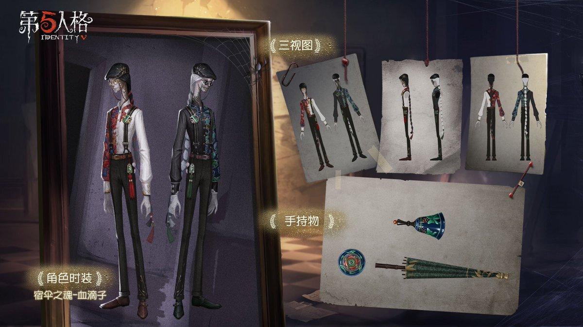 第五人格中国シーズン11真髄3白黒無常SSR衣装—血滴子探鉱者SSR衣装—雀舌