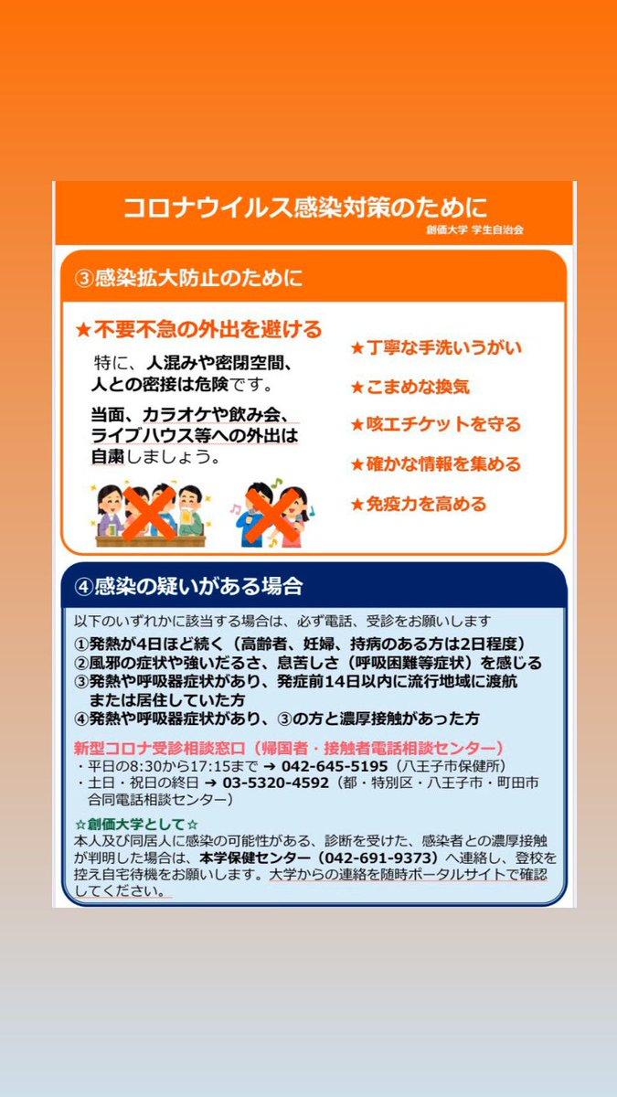 大学 ポータル サイト 創価