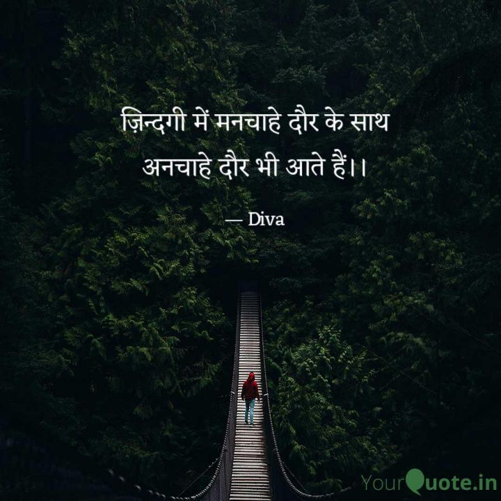 ज़िन्दगी में मनचाहे दौर के साथ अनचाहे दौर भी आते हैं।। . . . #quote #quotes #comment #comments #tweegram #quoteoftheday #song #funny #life #instagood #love #photooftheday #igers #Twitterhub #tbt #instadaily #true #instamood #nofilter #word #love #followback #art #motivation #Sad
