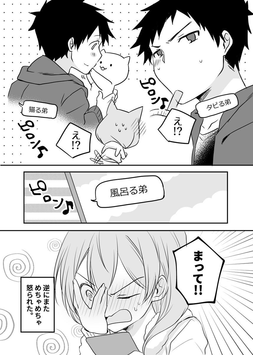 斎創:イケメン彼女①重版感謝さんの投稿画像
