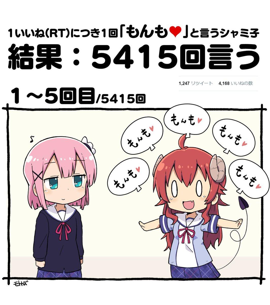 1いいね(RT)につき1回「もんも♥」と言うシャミ子 ↓結果↓5415回「もんも♥」を言うシャミ子