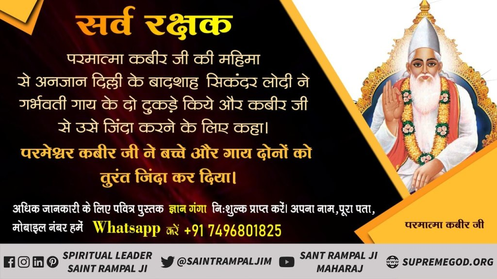: Supreme God has the qualities that he eradicates sorrows & gives us freedom from the diseases. And he is different from Jesus , Muhammad and all other religion's god, and he is the Supreme of all and he can emerge us from every crisis, his name is Kabir.  #Who_Is_EarthSavior<br>http://pic.twitter.com/RtLyS8D2Fd