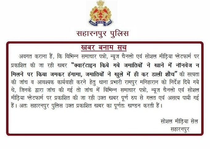 सहारनपुर: क्वारंटीन में जमातियों के खाना फेंकने और खुले में शौच करने की खबर झूठी, पुलिस ने किया खंडन